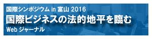 toyama_banner_2.jpg